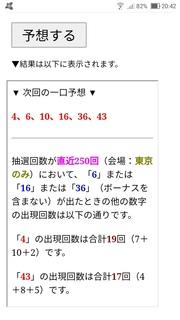 loto6-1596-yoso.jpg