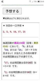 loto6-1597-yoso.jpg