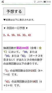 loto6-1598-yoso.jpg