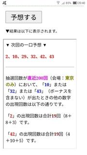loto6-1599-yoso.jpg