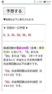 loto6-1600-yoso.jpg