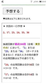 loto6-1601-yoso.jpg