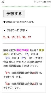 loto6-1602-yoso.jpg