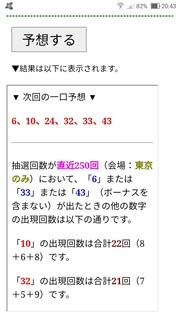 loto6-1603-yoso.jpg
