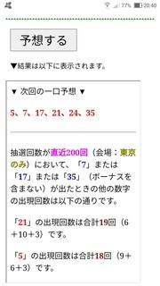 loto6-1604-yoso.jpg