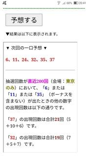 loto6-1605-yoso.jpg