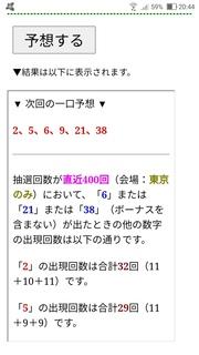loto6-1606-yoso.jpg