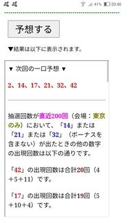 loto6-1608-yoso.jpg