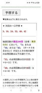 loto6-1615-yoso.jpg