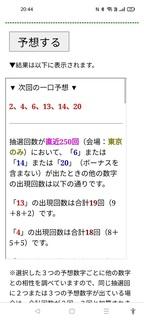 loto6-1616-yoso.jpg