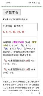 loto6-1617-yoso.jpg