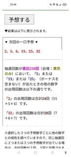 loto6-1621-yoso.jpg