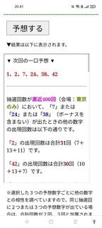 loto6-1622-yoso.jpg