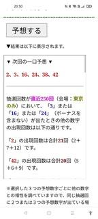 loto6-1623-yoso.jpg
