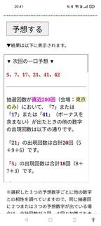 loto6-1624-yoso.jpg