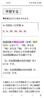 loto6-1625-yoso.jpg