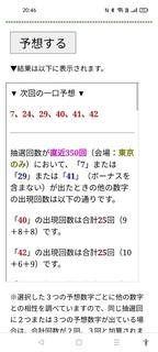 loto6-1626-yoso.jpg