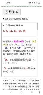 loto6-1627-yoso.jpg