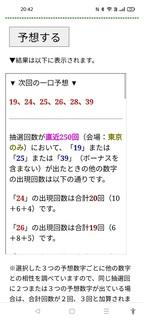 loto6-1628-yoso.jpg