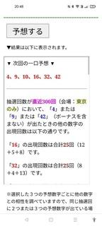 loto6-1629-yoso.jpg