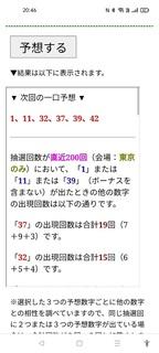 loto6-1630-yoso.jpg