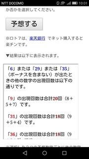 loto7-288-yosou.jpg