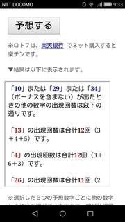 loto7-289-yosou.jpg