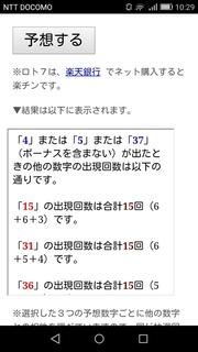 loto7-290-yosou.jpg