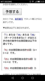 loto7-291-yosou.jpg