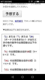 loto7-292-yosou.jpg