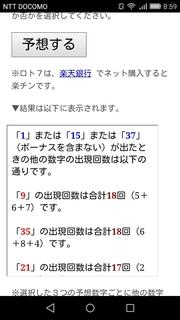 loto7-293-yosou.jpg