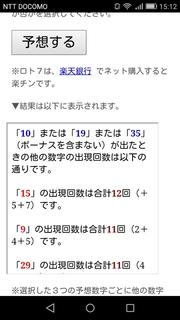loto7-294-yosou.jpg
