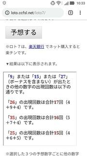 loto7-295-yosou.jpg