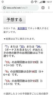loto7-296-yosou.jpg