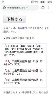 loto7-297-yosou.jpg
