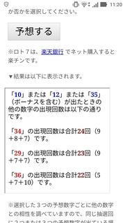 loto7-298-yosou.jpg