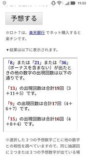 loto7-299-yosou.jpg