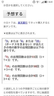 loto7-300-yosou.jpg