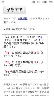 loto7-301-yosou.jpg