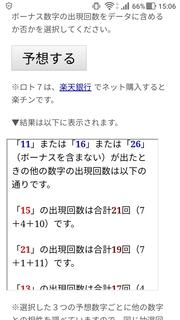 loto7-302-yosou.jpg