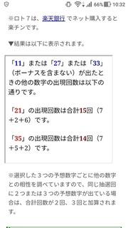 loto7-303-yosou.jpg