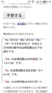 loto7-304-yosou.jpg