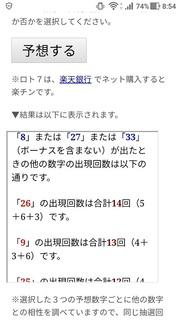 loto7-305-yosou.jpg