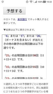 loto7-306-yosou.jpg