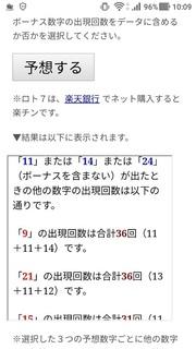loto7-307-yosou.jpg
