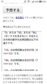 loto7-309-yosou.jpg