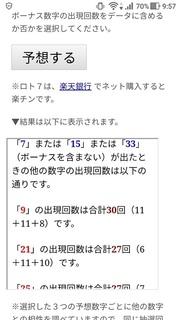 loto7-310-yosou.jpg