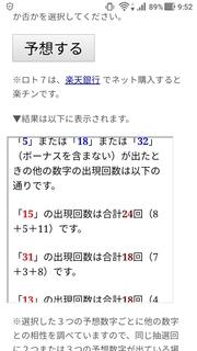 loto7-311-yosou.jpg