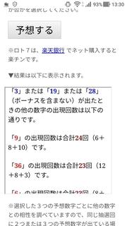 loto7-313-yosou.jpg