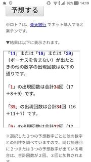 loto7-314-yosou.jpg